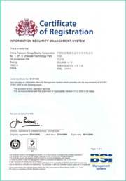 电信机房国际注册证书