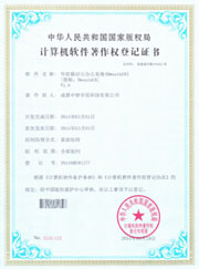 华信移动云办公OA系统著作权证书